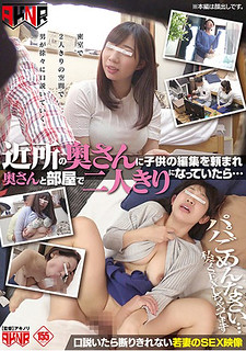 FSET-796 If My Neighbor Wife Asked Me To Edit My Child And I Was Alone In My Room With My Wife …