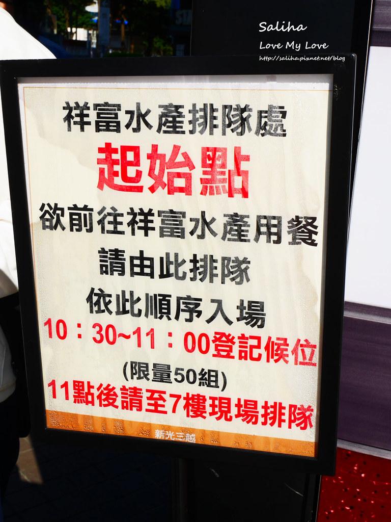 台北中山站祥富水產沙茶火鍋超市 (3)