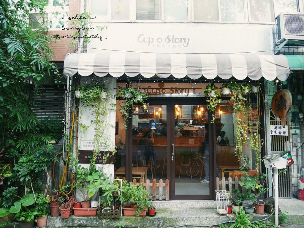 台北士林站附近不限時咖啡廳下午茶推薦Cupo Story 故事點心坊好吃蛋糕甜點 (1)