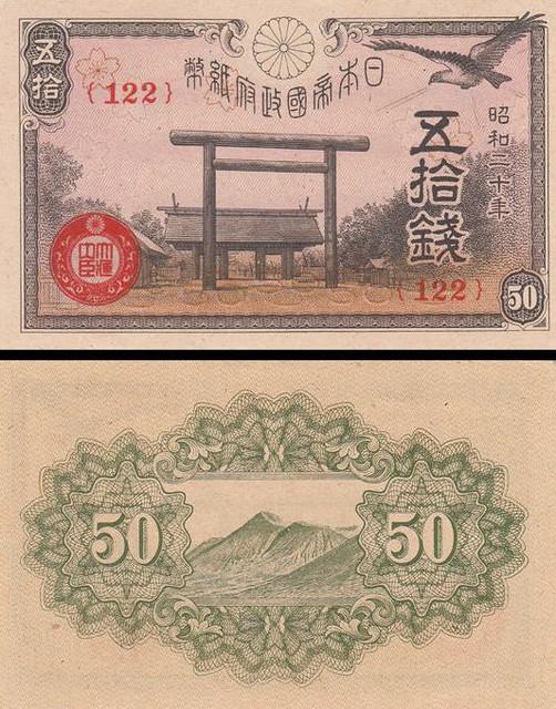50 Sen Japonsko 1945, P60a