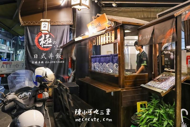 三重丼飯,三重小吃,三重美食,台北,極之八丼飯三重店 @陳小可的吃喝玩樂