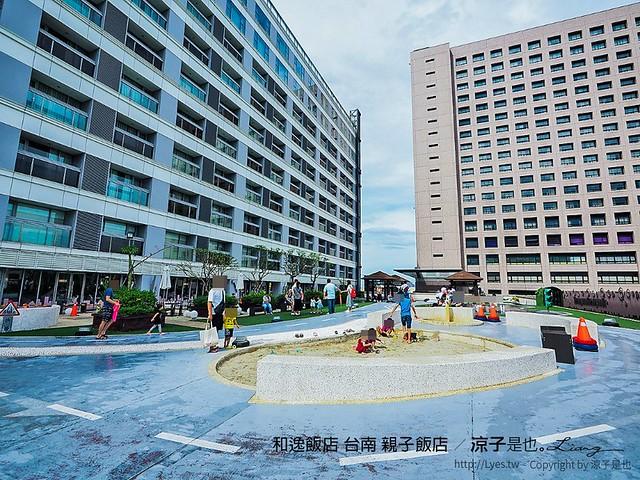 和逸飯店 台南 親子飯店 94