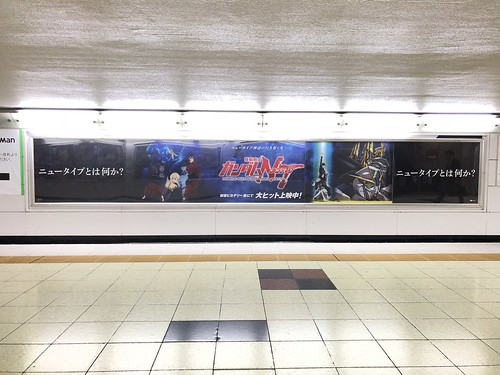 Gundam Narrative JR Shinjuku Station Advertising Poster