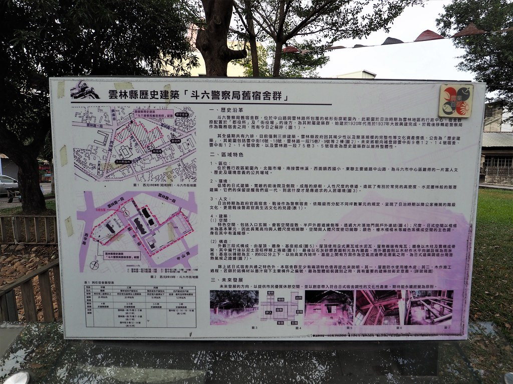 斗六老街 (22)