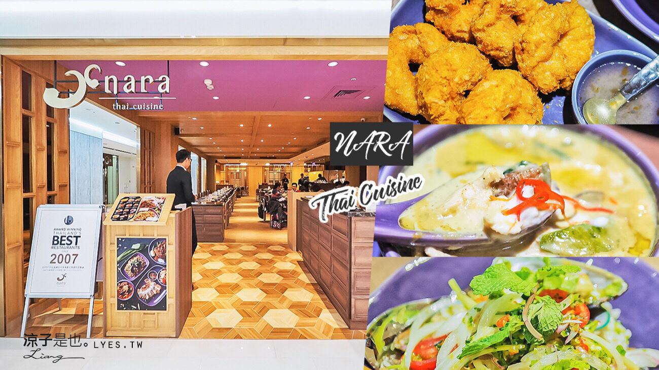 NARA Thai Cuisine 台中中友店 泰式料理