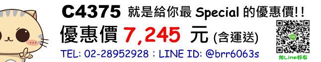 price-C4375