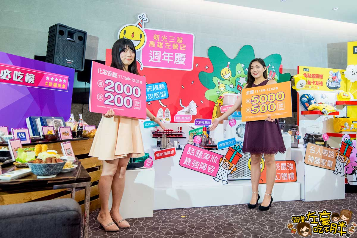 新光三越高雄左營店周年慶-19