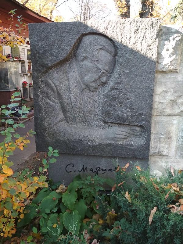 Москва - Новодевичье кладбище - Самуил Маршак