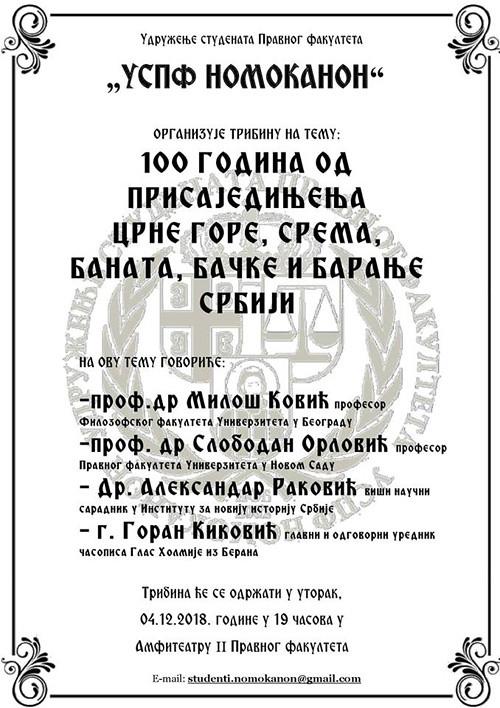 Predavanje o ujedinjenju Crne Gore, Srema, Banata, Bačke i Baranje sa Srbijom