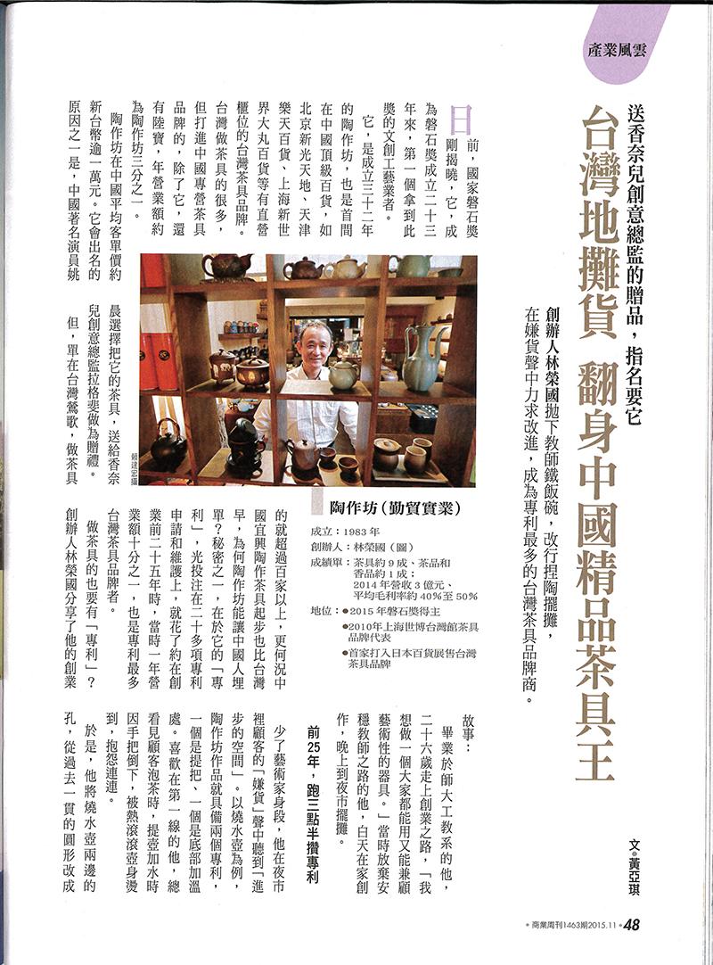 15-1127 商業週刊(1)_800