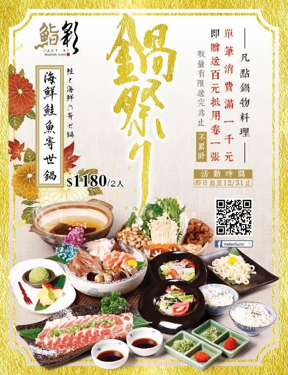 鮨彩壽司-鍋物祭
