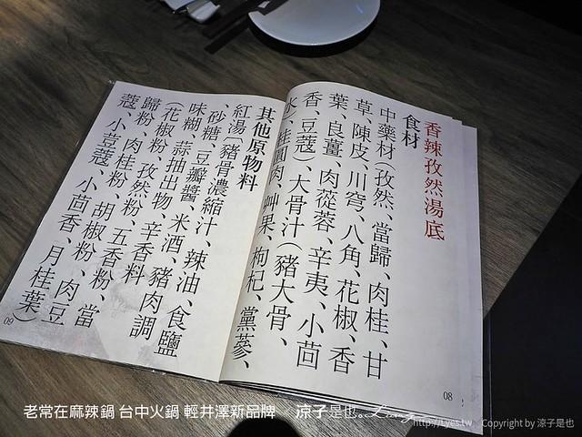 老常在麻辣鍋 台中火鍋 輕井澤新品牌 61