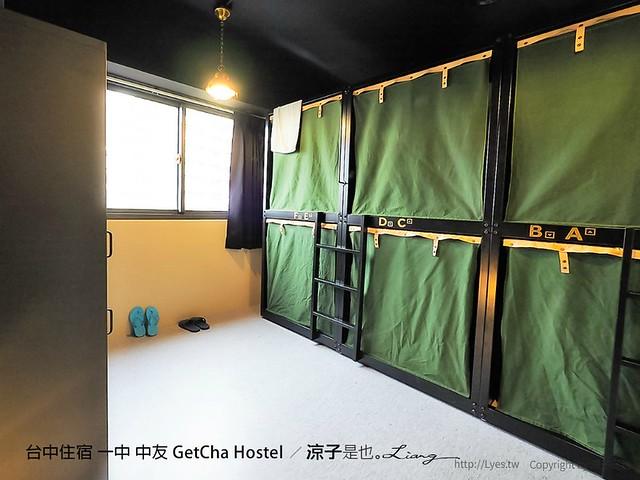 台中住宿 一中 中友 GetCha Hostel 2