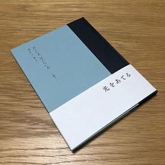 中桐孝志 見える光 見えない光 朝永作品と編集者 届いてすぐイッキ読みしました 朝永作品の多くがみすずから出ている理由がわかりました いつか量子力学も読みたい  夏葉社