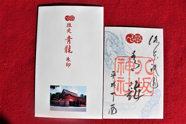八坂神社「青龍の御朱印|1日300枚限定(書き置きのみ)」