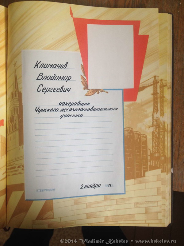 Чунский ЛЗК. Книга почёта. Макет. 1971 г.