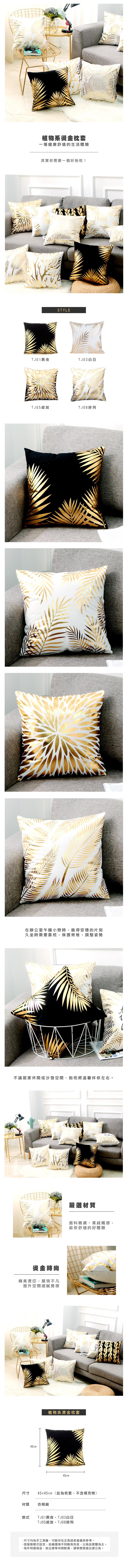 植物系燙金枕套