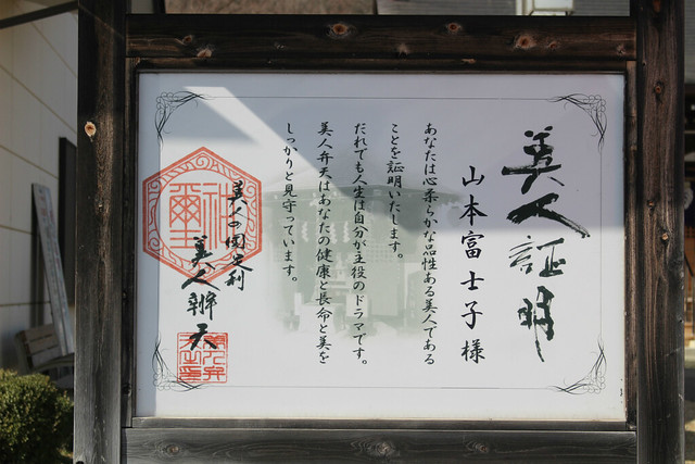 itsukushima-gosyuin007