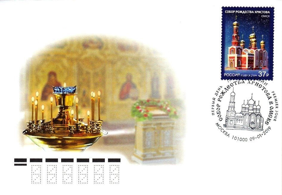 Russia - Collection of Christmas: Omsk (January 9, 2019) first day cover