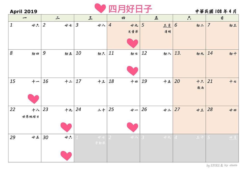 2019行事曆農曆