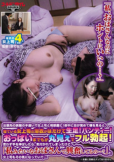 "GDHH-129 ""Even Though I Am An Aunt, Are You Really Good?""To The Other Room With The Female Boss By Mistake Of The Inn In The Business Trip!When Waking Up In The Middle Of The Night And Looking At The Side, The Yukata Of The Woman Who Is Sleeping Is Bare Feet And Life!panties!Even Tits Breast Eyes Full Erection!I Was Noticed When I Unexpectedly Noticed, ""I Am Like Me …"