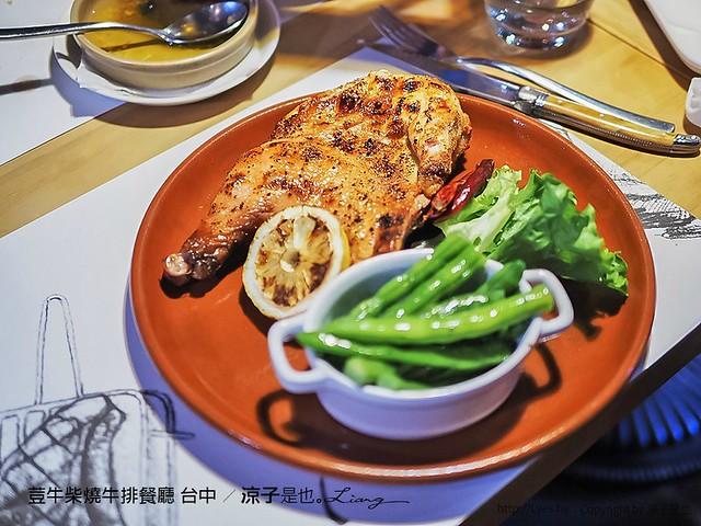 荳牛柴燒牛排餐廳 台中 18