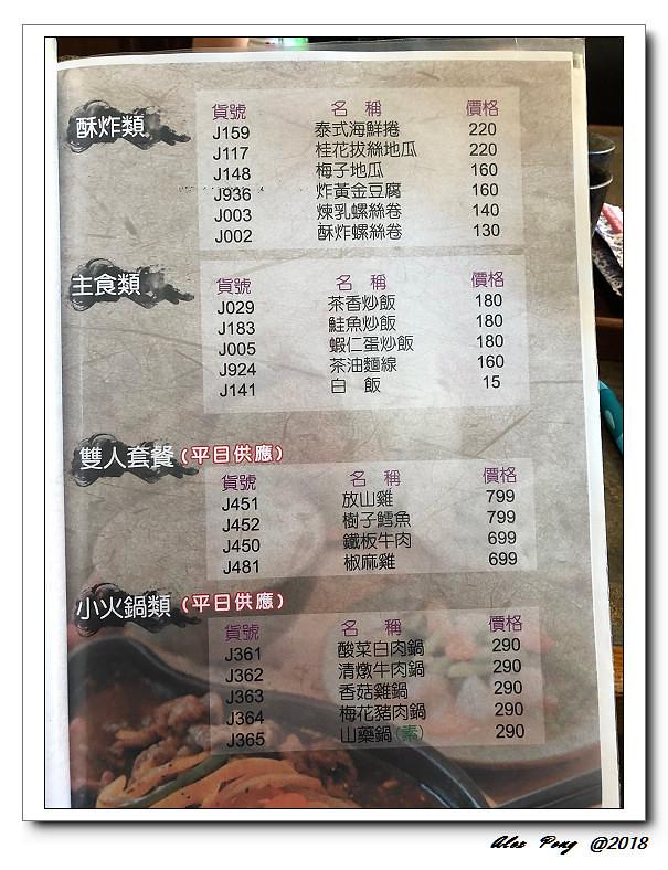 20181222 貓空吃午餐_181230_0018