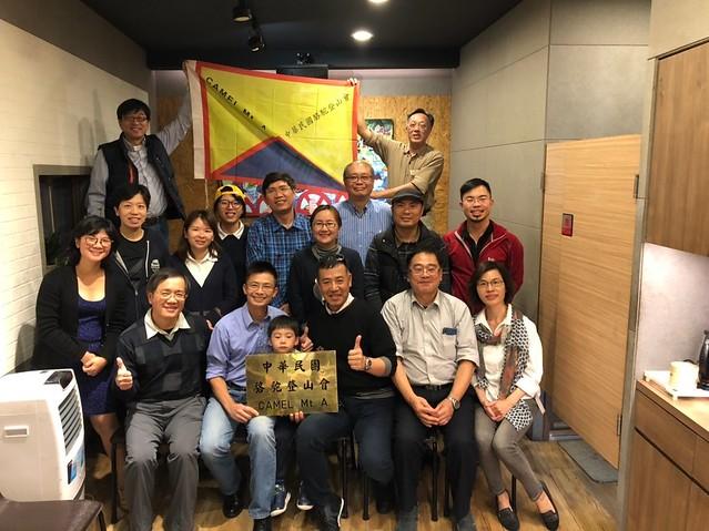 20190109中華民國駱駝登山會第11屆理監事成立