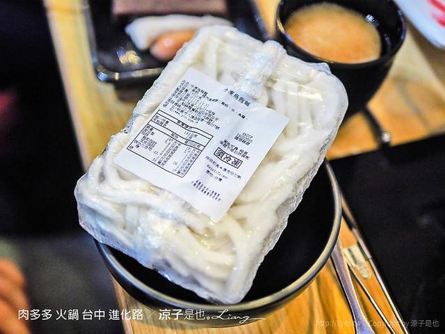 肉多多 火鍋 台中 進化路 25