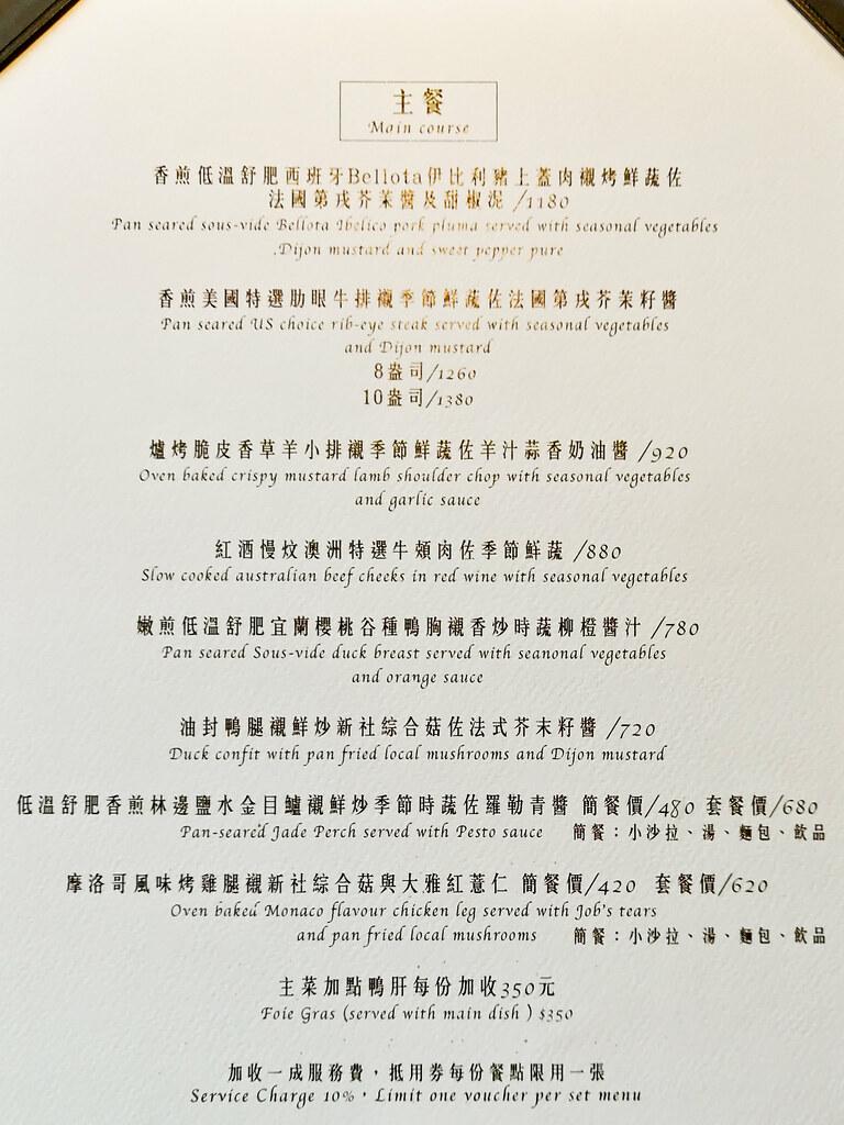千樺花園 台中法式料理 menu菜單價位02
