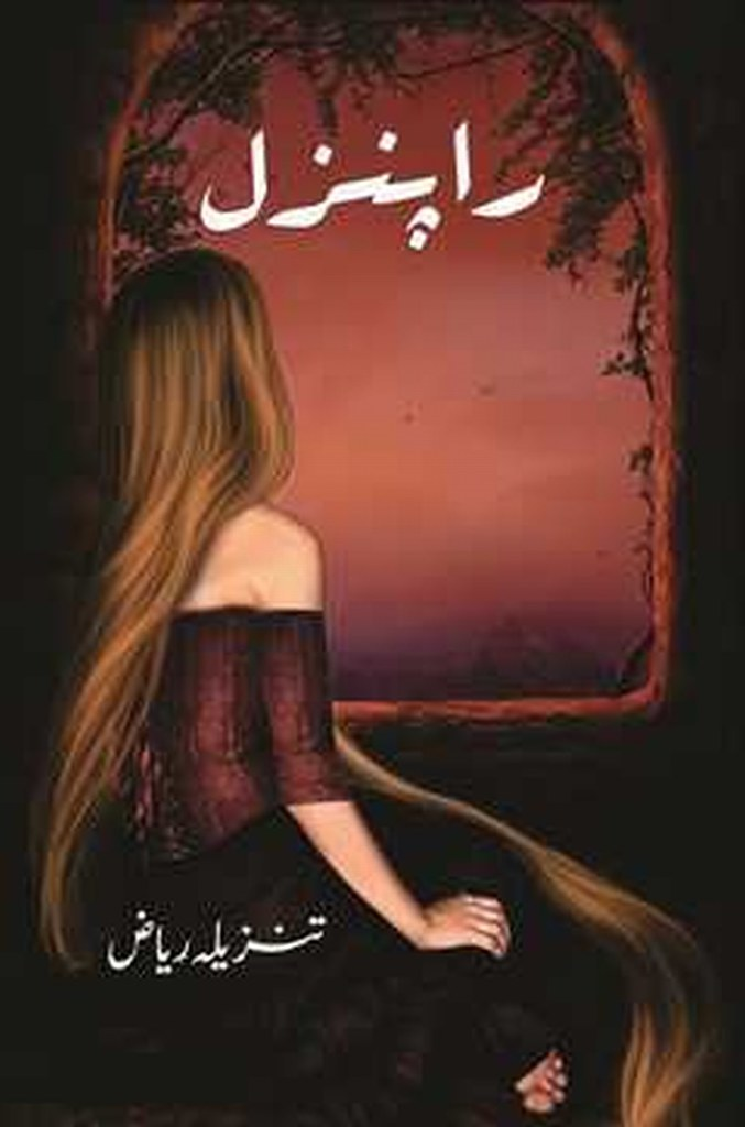 Rapunzal (Complete) is a very well written complex script novel by Tanzeela Riaz which depicts normal emotions and behaviour of human like love hate greed power and fear , Tanzeela Riaz is a very famous and popular specialy among female readers