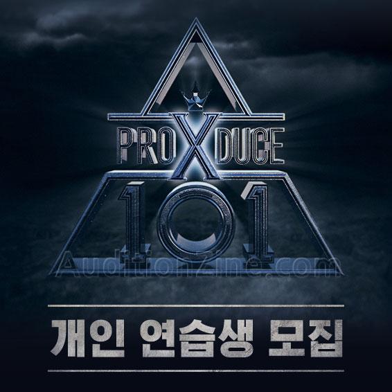 (마) 프로듀스_X101 개인연습생 모집