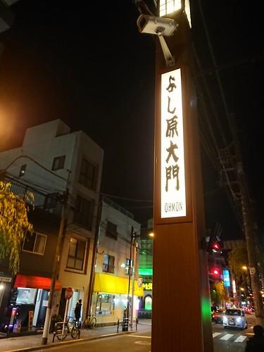 yoshiwara ohmon