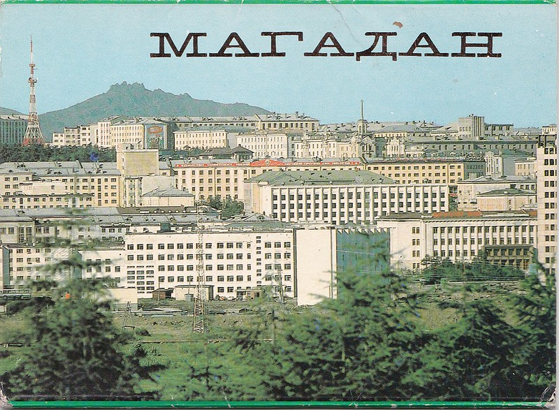 Магадан.