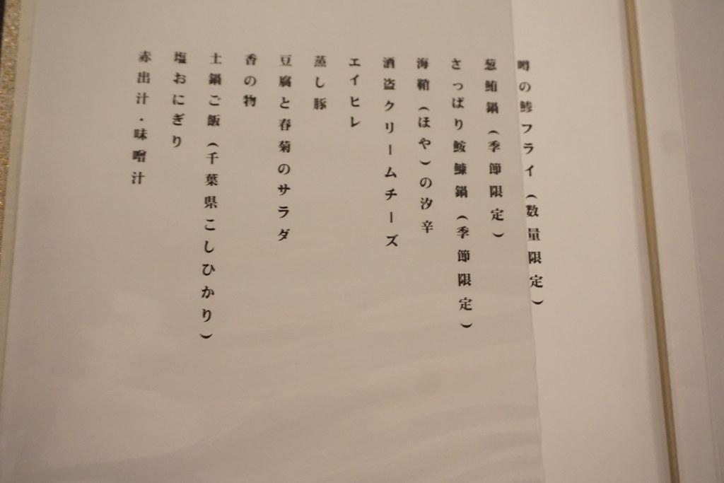 鈴ひろ(練馬)