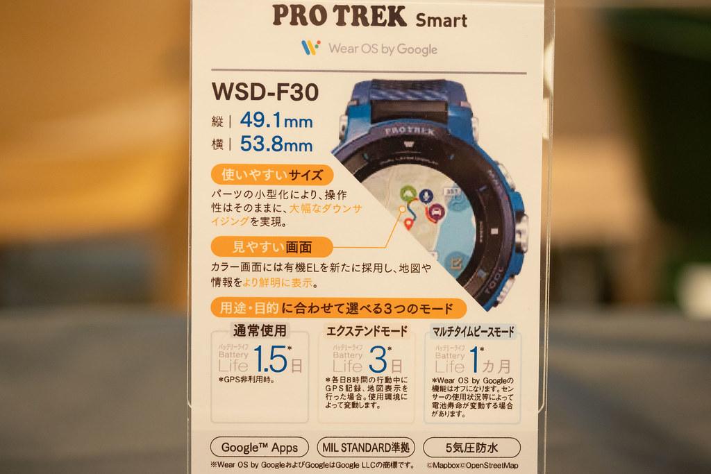 PRO_TREK_SMART-7