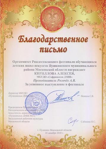 Благодарственное письмо, Рождественнский фестиваль 2018, Пушкино
