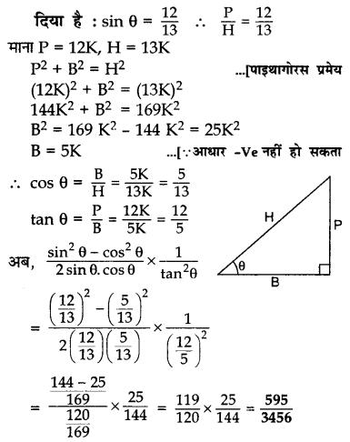 CBSE Sample Papers for Class 10 Maths in Hindi Medium Paper 2 S16