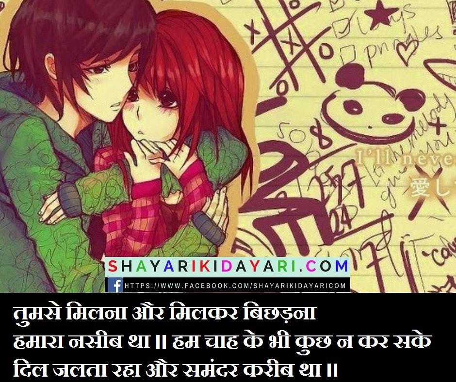 Tumse-Milna-Aur-Milkar-Bichadna-Hamara-Nasib-Tha