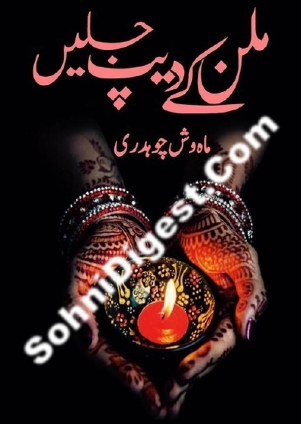 Milan Ke Deep Jalyen Complete Novel By Mehwish Chaudhary