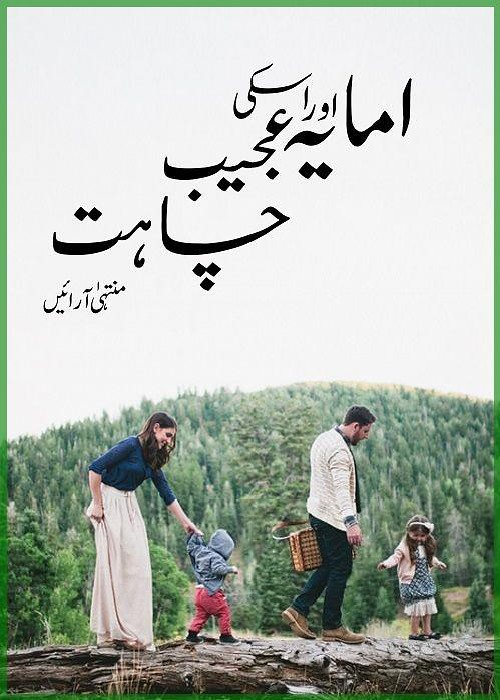Amaya Aur Uski Ajeeb Chahat  is a very well written complex script novel which depicts normal emotions and behaviour of human like love hate greed power and fear, writen by Muntaha Arain , Muntaha Arain is a very famous and popular specialy among female readers