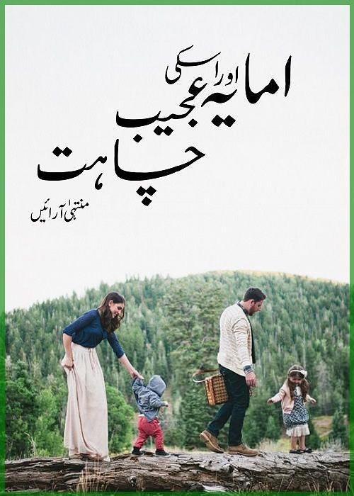 Amaya Aur Uski Ajeeb Chahat Complete Novel By Muntaha Arain