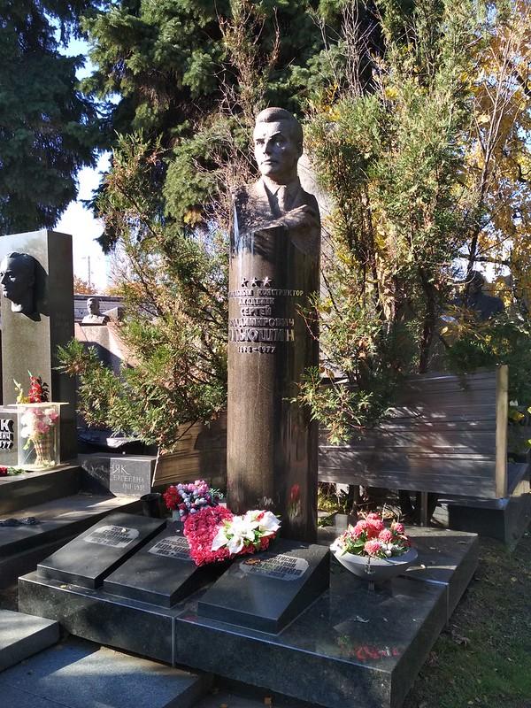 Москва - Новодевичье кладбище - Сергей Ильюшин