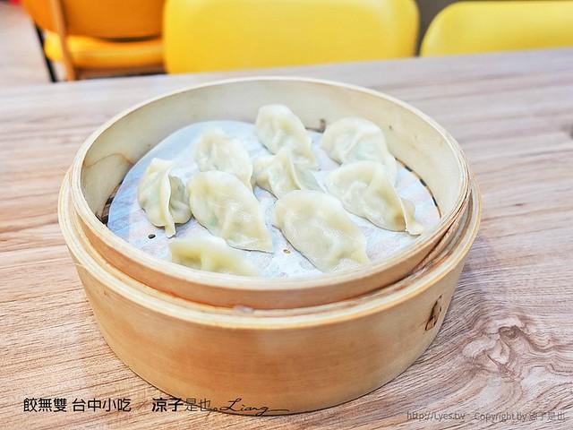 餃無雙 台中小吃 2