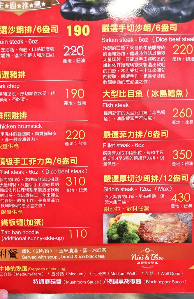 泰德牛排 菜單menu價位02