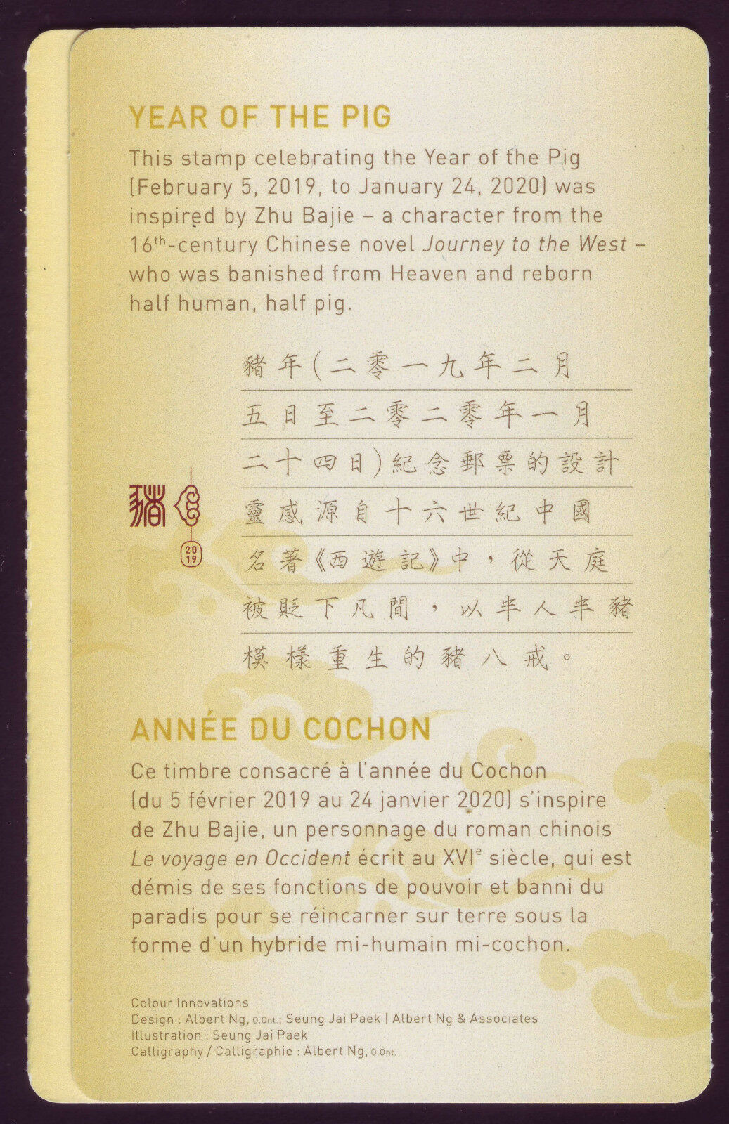 Canada - Year of the Pig (January 18, 2019) booklet of 6, outside 1