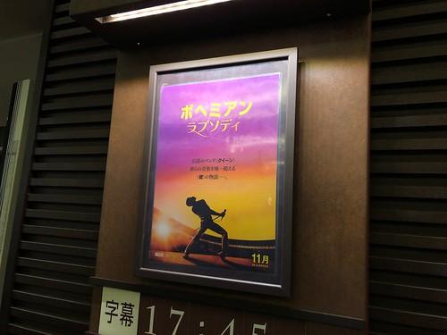 クイーンの映画「ボヘミアン・ラプソディ」川崎チネチッタ