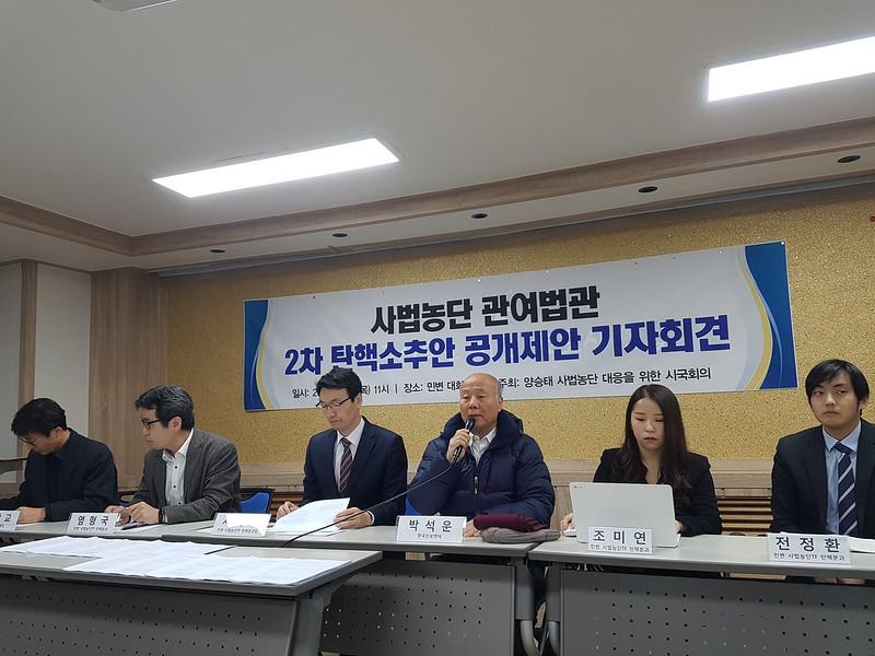 20190131_사법농단관여법관2차탄핵소추제안기자회견