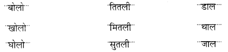 NCERT Solutions for Class 2 Hindi Chapter 8 तितली और कली 3