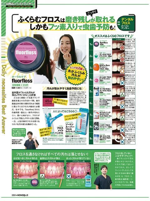 치실 추천
